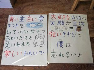 "Song boards help you learn characters and words during song time. ""Aoi sora, shiroi kumo…"""